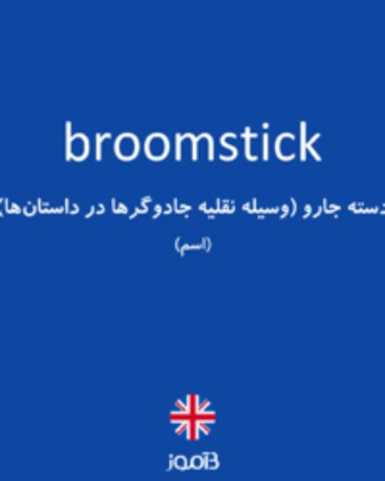 تصویر broomstick - دیکشنری انگلیسی بیاموز