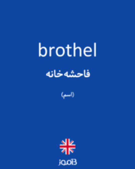 تصویر brothel - دیکشنری انگلیسی بیاموز