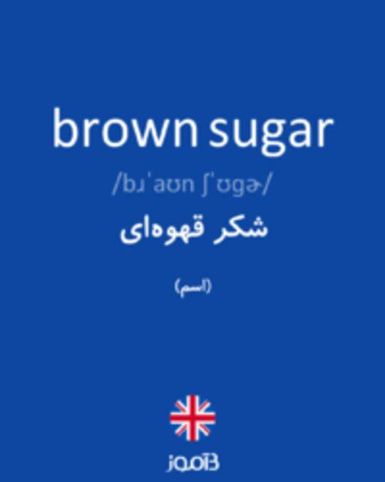 تصویر brown sugar - دیکشنری انگلیسی بیاموز