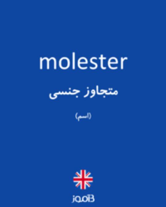 تصویر molester - دیکشنری انگلیسی بیاموز