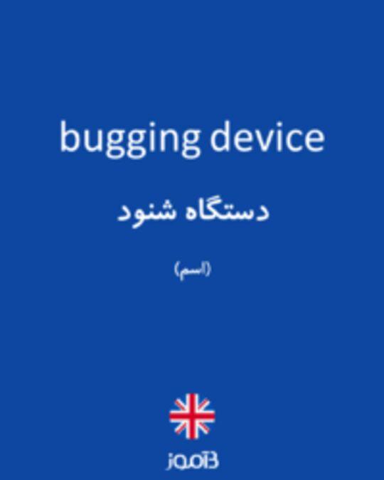 تصویر bugging device - دیکشنری انگلیسی بیاموز