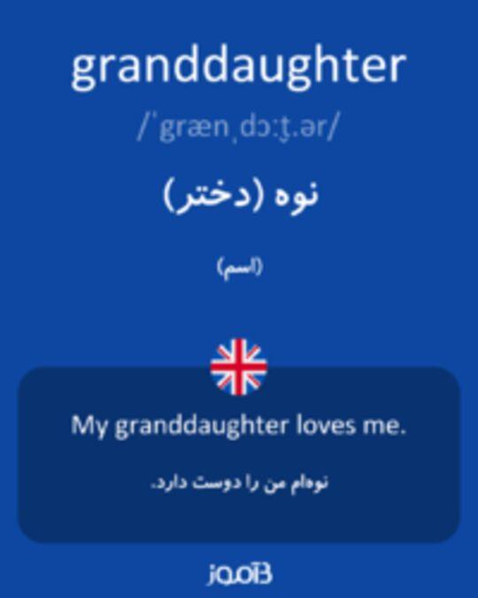 تصویر granddaughter - دیکشنری انگلیسی بیاموز