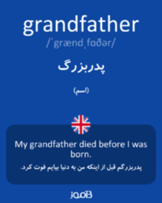 تصویر grandfather - دیکشنری انگلیسی بیاموز