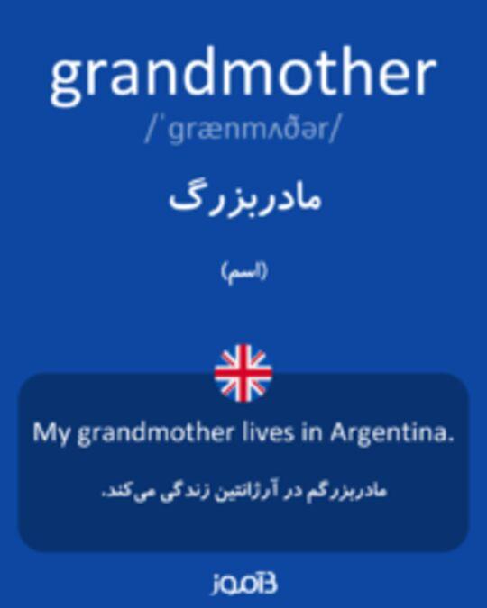 تصویر grandmother - دیکشنری انگلیسی بیاموز