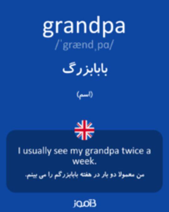 تصویر grandpa - دیکشنری انگلیسی بیاموز