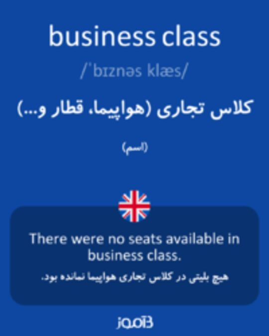 تصویر business class - دیکشنری انگلیسی بیاموز