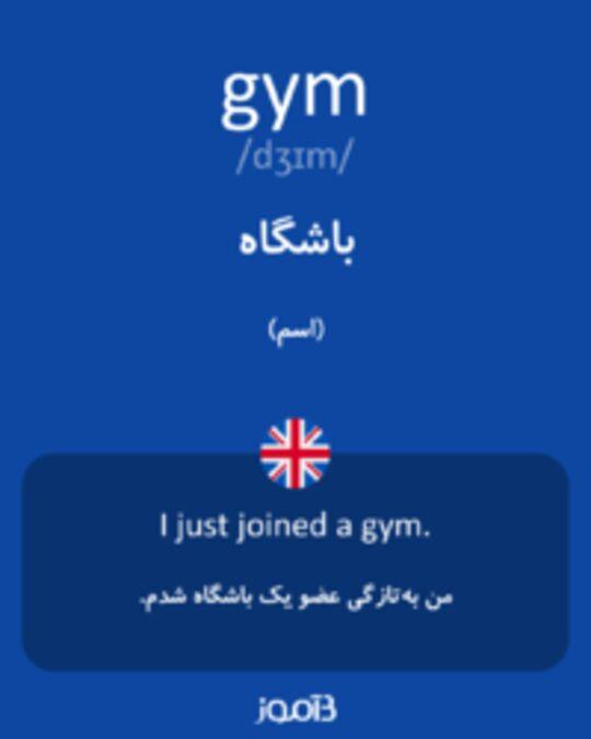 تصویر gym - دیکشنری انگلیسی بیاموز
