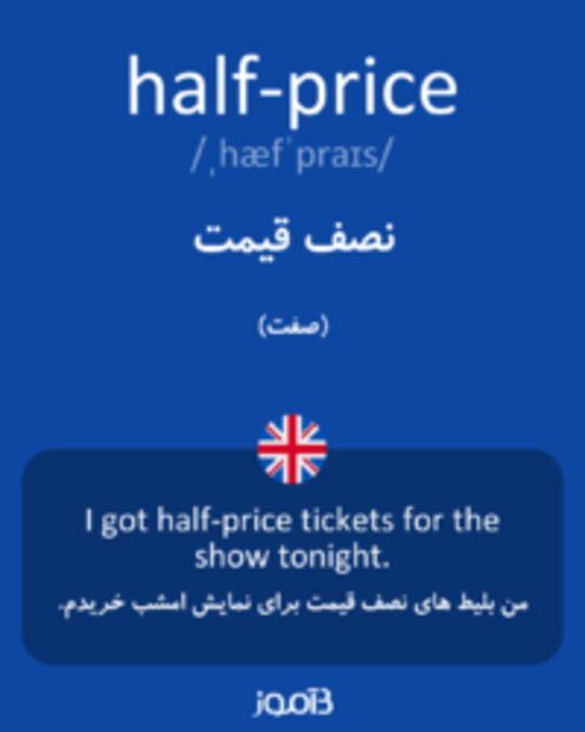 تصویر half-price - دیکشنری انگلیسی بیاموز