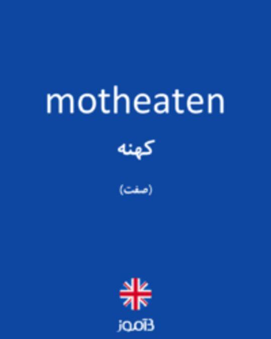 تصویر motheaten - دیکشنری انگلیسی بیاموز