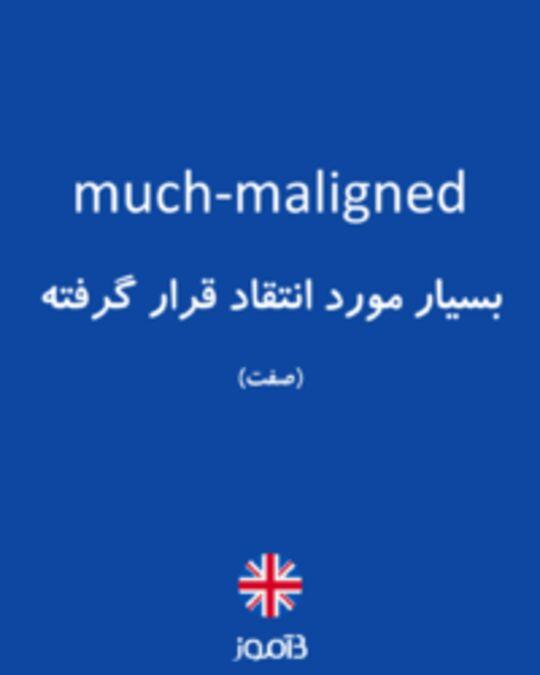 تصویر much-maligned - دیکشنری انگلیسی بیاموز