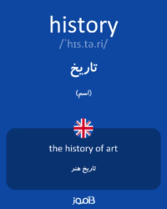 تصویر history - دیکشنری انگلیسی بیاموز