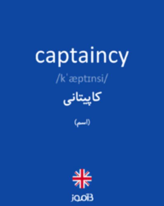 تصویر captaincy - دیکشنری انگلیسی بیاموز