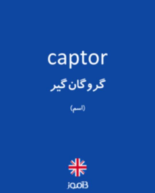 تصویر captor - دیکشنری انگلیسی بیاموز