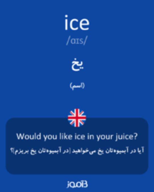 تصویر ice - دیکشنری انگلیسی بیاموز