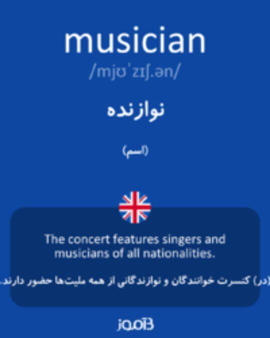 تصویر musician - دیکشنری انگلیسی بیاموز
