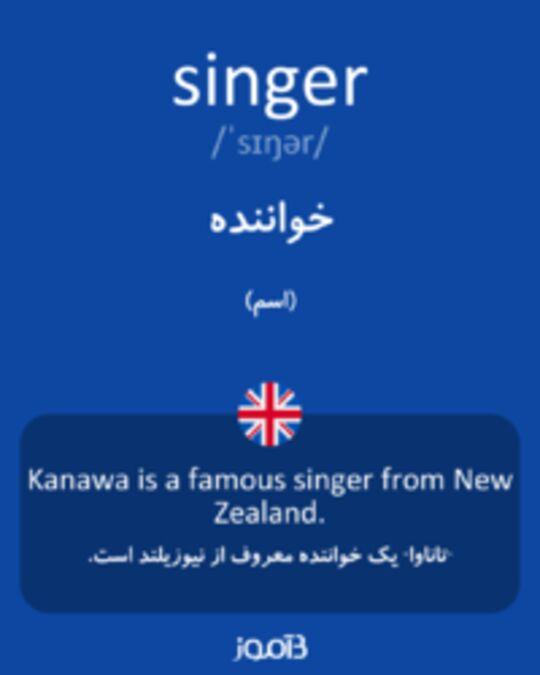تصویر singer - دیکشنری انگلیسی بیاموز