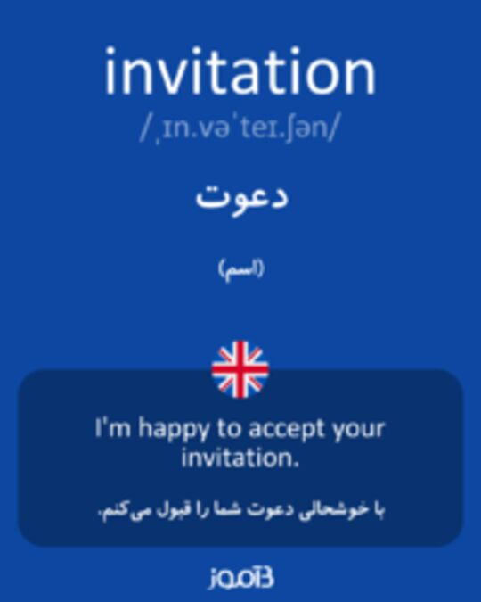 تصویر invitation - دیکشنری انگلیسی بیاموز