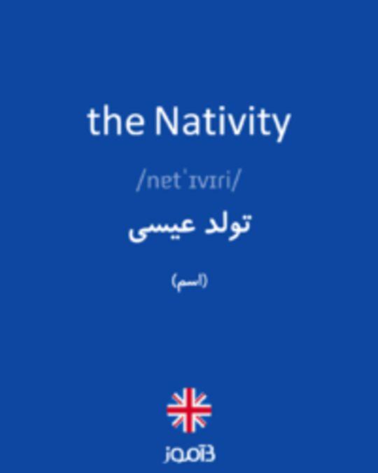 تصویر the Nativity - دیکشنری انگلیسی بیاموز