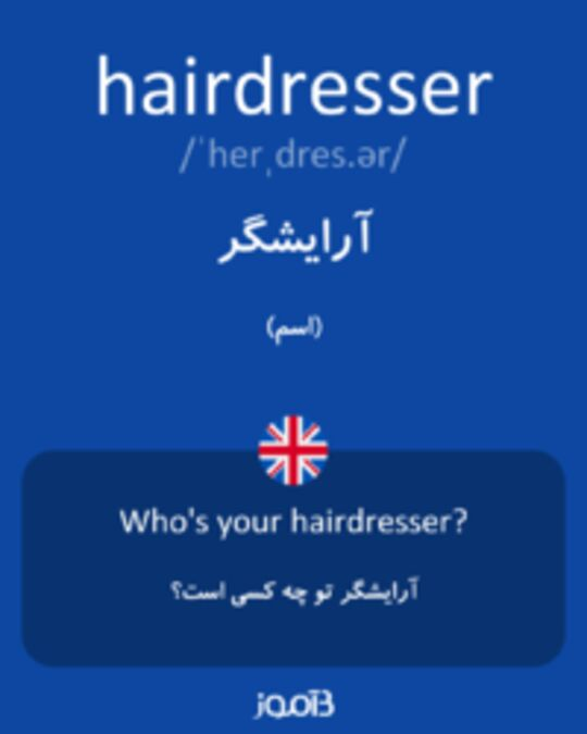 تصویر hairdresser - دیکشنری انگلیسی بیاموز