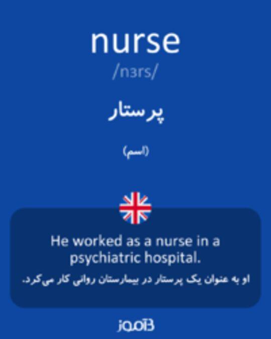 تصویر nurse - دیکشنری انگلیسی بیاموز