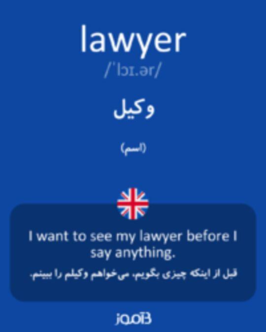 تصویر lawyer - دیکشنری انگلیسی بیاموز