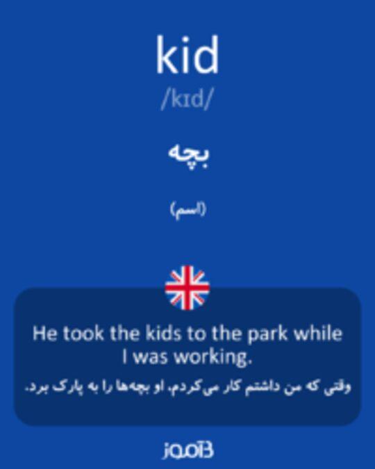 تصویر kid - دیکشنری انگلیسی بیاموز