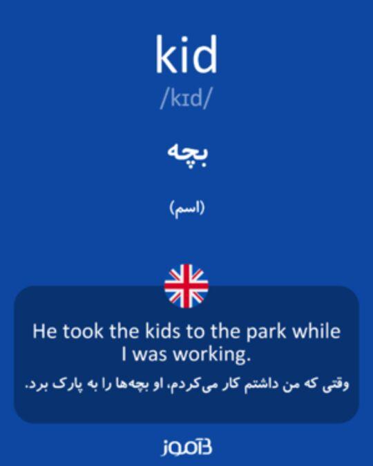 تصویر معنی و ترجمه لغت bald -