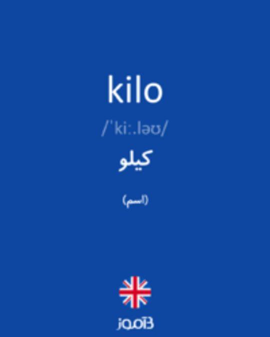تصویر kilo - دیکشنری انگلیسی بیاموز