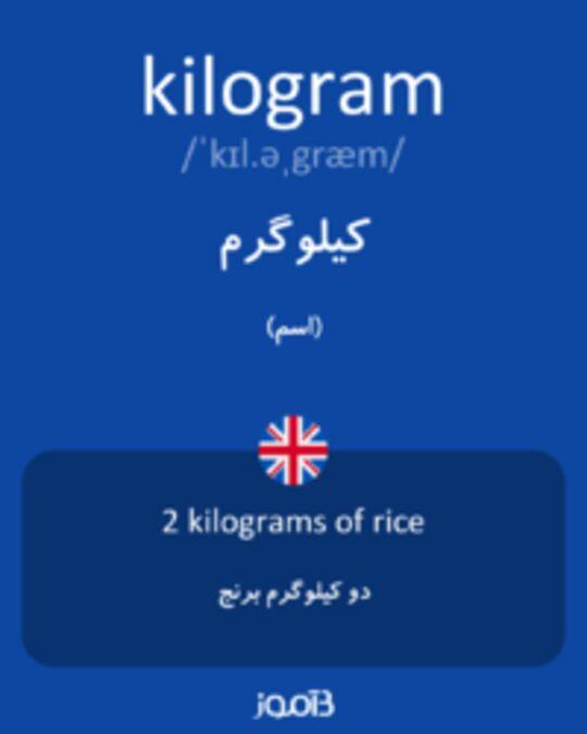 تصویر kilogram - دیکشنری انگلیسی بیاموز