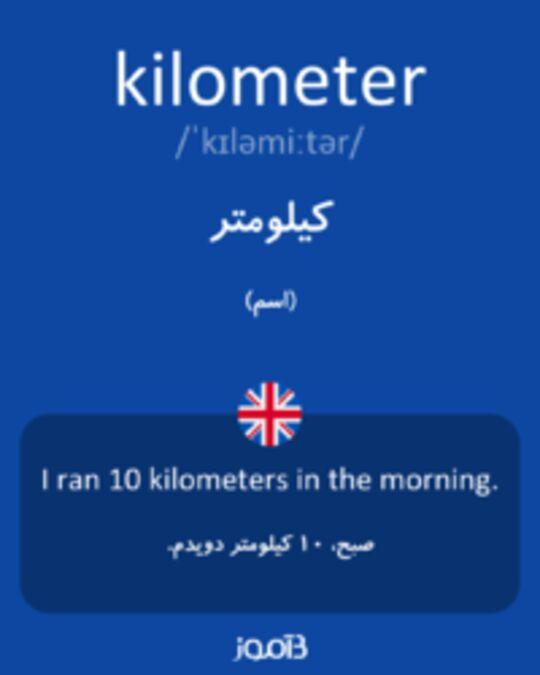 تصویر kilometer - دیکشنری انگلیسی بیاموز
