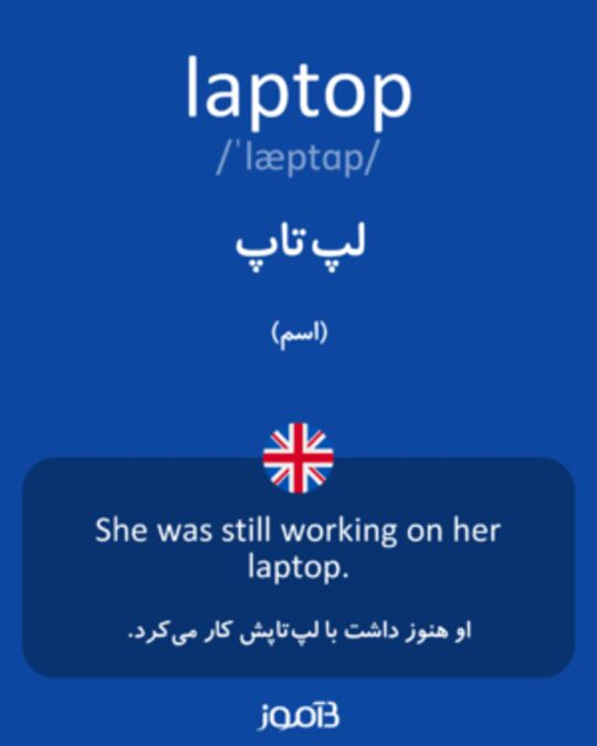 تصویر معنی و ترجمه لغت serve - دیکشنری انگلیسی  به فارسی