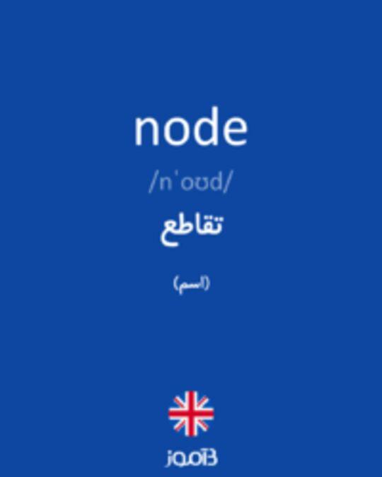 تصویر node - دیکشنری انگلیسی بیاموز