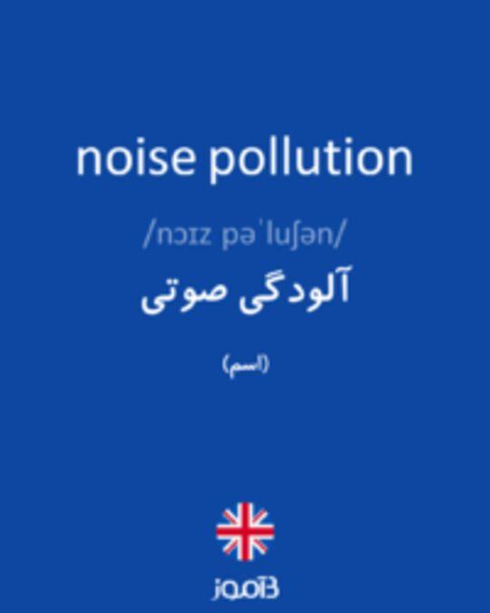 تصویر noise pollution - دیکشنری انگلیسی بیاموز