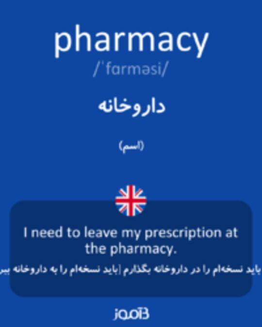 تصویر pharmacy - دیکشنری انگلیسی بیاموز