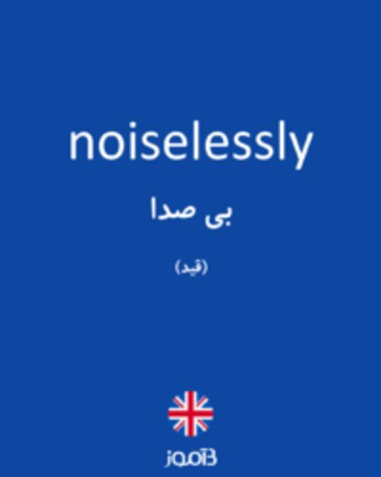 تصویر noiselessly - دیکشنری انگلیسی بیاموز