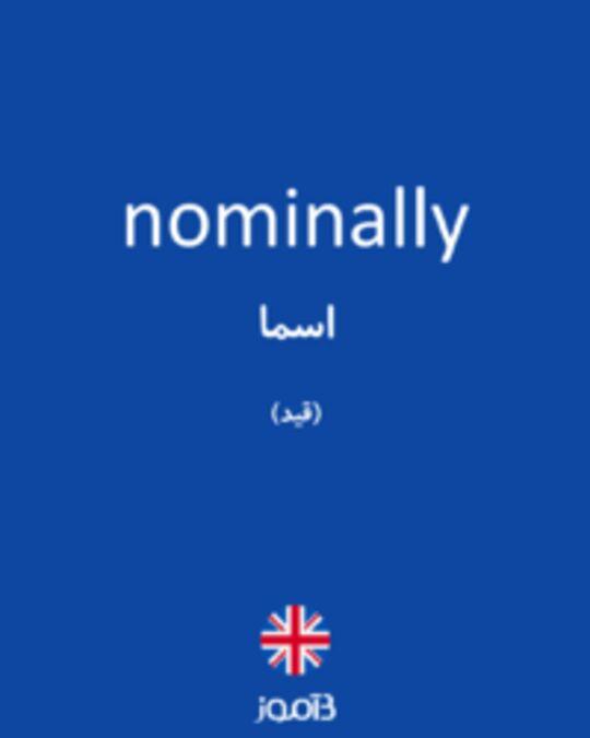 تصویر nominally - دیکشنری انگلیسی بیاموز