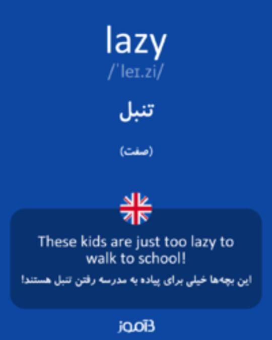 تصویر lazy - دیکشنری انگلیسی بیاموز