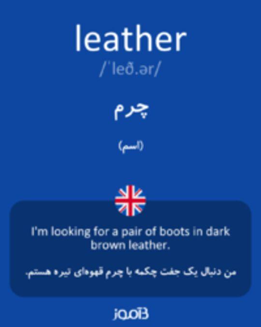 تصویر leather - دیکشنری انگلیسی بیاموز