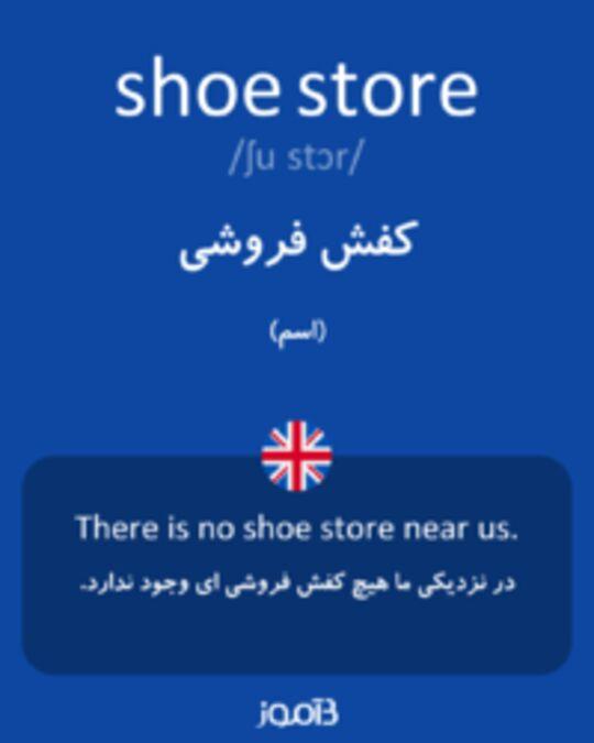 تصویر shoe store - دیکشنری انگلیسی بیاموز