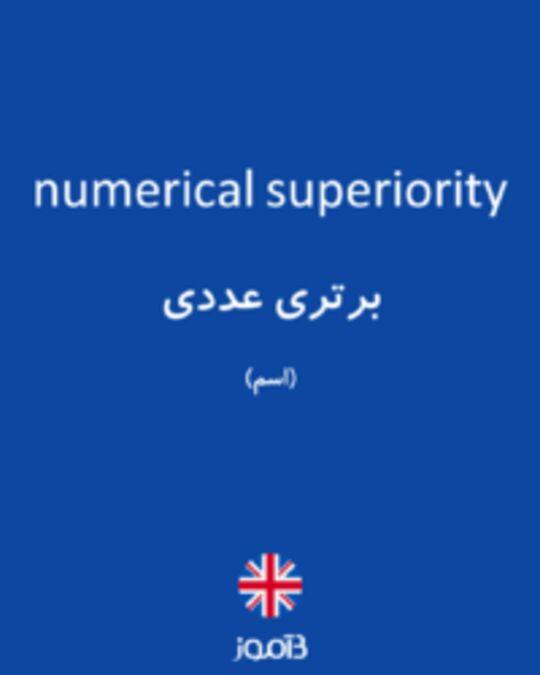 تصویر numerical superiority - دیکشنری انگلیسی بیاموز