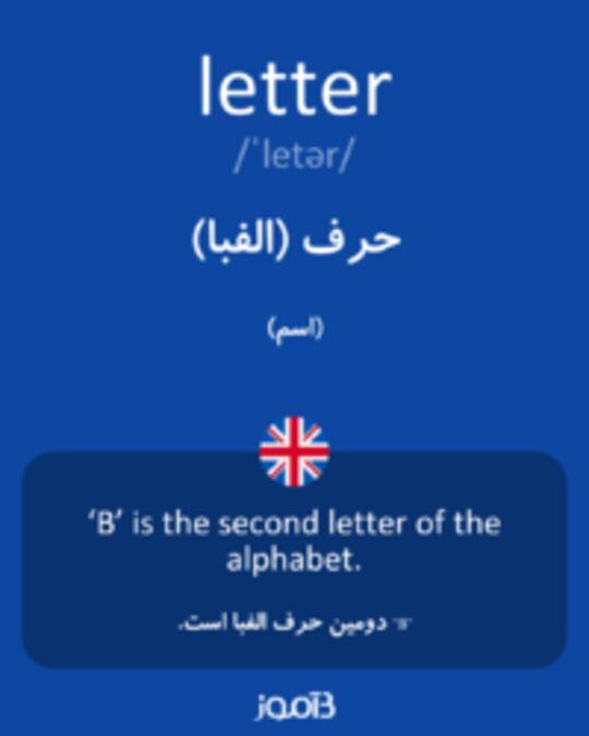 تصویر letter - دیکشنری انگلیسی بیاموز