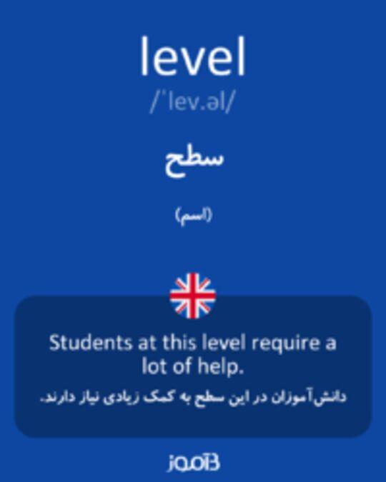 تصویر level - دیکشنری انگلیسی بیاموز