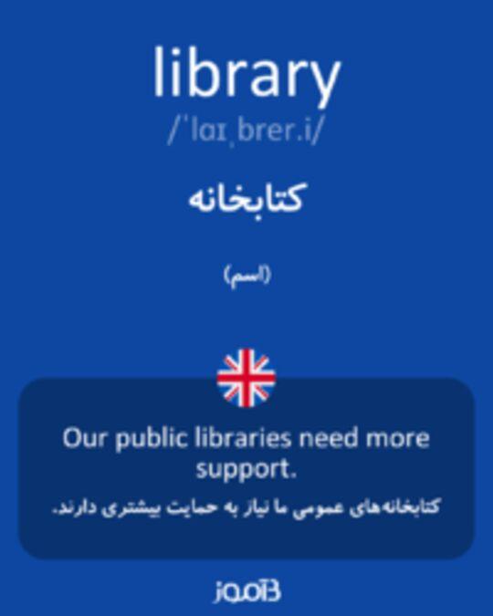 تصویر library - دیکشنری انگلیسی بیاموز