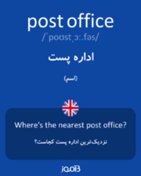 تصویر post office - دیکشنری انگلیسی بیاموز