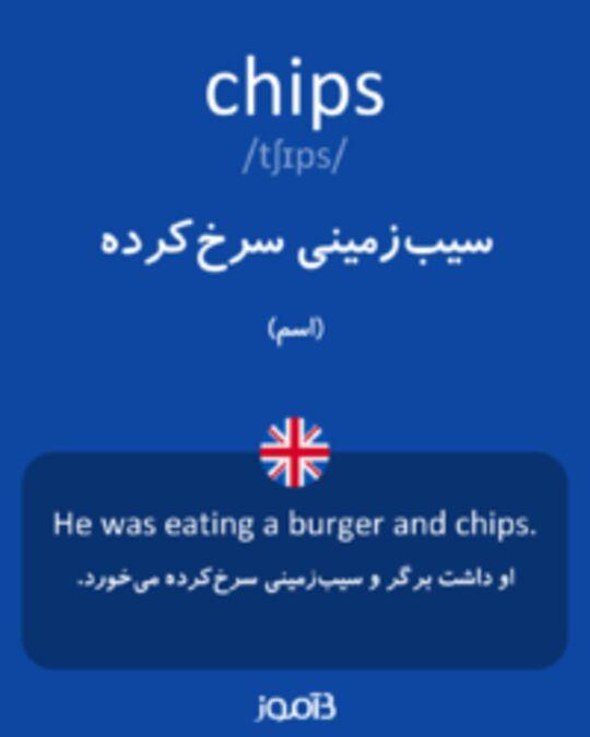 تصویر chips - دیکشنری انگلیسی بیاموز