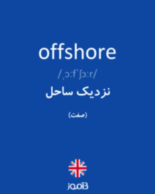 تصویر offshore - دیکشنری انگلیسی بیاموز