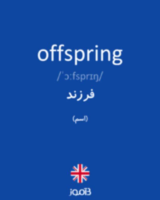 تصویر offspring - دیکشنری انگلیسی بیاموز