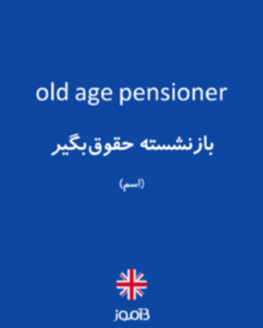 تصویر old age pensioner - دیکشنری انگلیسی بیاموز