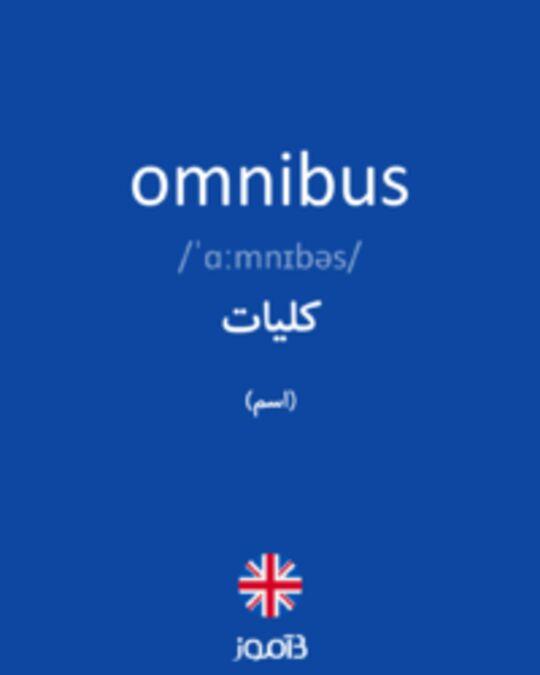 تصویر omnibus - دیکشنری انگلیسی بیاموز