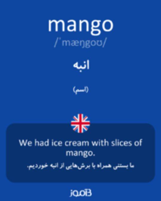 تصویر mango - دیکشنری انگلیسی بیاموز